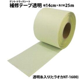 テント補修、トラックシート補修テープ透明(ヒラオカ とめてーぷ NT-1600 補強糸入)超強力・防水・耐候粘着テープ(14cm巾×25m)
