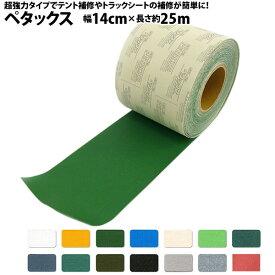 ペタックス(テント補修、トラックシート補修、補修テープ)超強力・防水・耐候粘着テープ(14cm巾×25m)