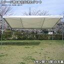 ステージ用4本柱片流れテント4号(2間×4間)白天幕 ステージテント イベントテント