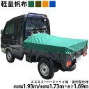 軽トラックシート スズキスーパーキャリイ用(前部W1.93m後部W1.73m×長さL1.69m)軽量帆布 荷台シート 荷台カバー 軽…