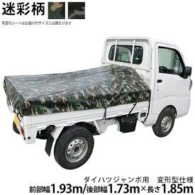 軽トラックシート ダイハツジャンボ用 迷彩柄 荷台シート 荷台カバー 軽トラ