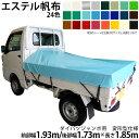 プロ・マニア用 軽トラックシート ダイハツジャンボ用(前部W1.93m後部W1.73m×長さL1.85m)エステルカラー帆布(全24色)…
