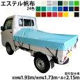 プロ・マニア用軽トラックシート