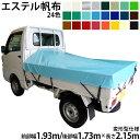 プロ・マニア用 軽トラックシート(前部W1.93m後部W1.73m×長さL2.15m)エステルカラー帆布(全24色) 荷台シート 荷台カ…