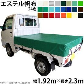 軽トラックシート(1.92m×2.3m)エステルカラー帆布(全24色) 荷台シート 荷台カバー 軽トラ