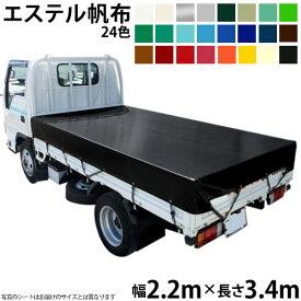 トラックシート(2.2m×3.4m)エステルカラー帆布(全24色) 荷台シート 荷台カバー 2t車