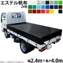 トラックシート(2.4m×4.0m)エステルカラー帆布(全24色) 荷台シート 荷台カバー