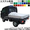 軽トラックシート スズキスーパーキャリイ用(前部W1.93m後部W1.73m×長さL1.69m)エステルカラー帆布(全24色) 荷台シー…