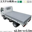 トラックシート(2.3m×3.5m)エステルカラー帆布(6色)荷台シート 荷台カバー 2t車