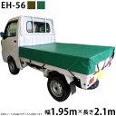 軽トラック用シート(1.95m×2.1m)EH-56 荷台シート 荷台カバー 軽トラ