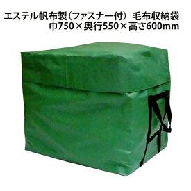 トラック毛布収納袋(ファスナー付) エステル帆布製 巾750×奥行550×高さ600mm 防水生地 帆布 トラックシート素材 毛布収納 毛布入れ 当て布団 養生シート 収納 保管