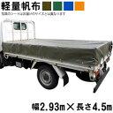 トラックシート(2.93m×4.5m)軽量帆布 荷台シート 荷台カバー