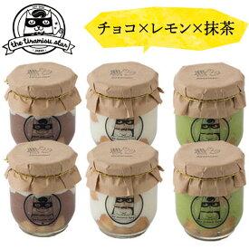 【オープン記念!特別販売】フレーバーセット6個(チョコ×レモン×抹茶セット 各2個)