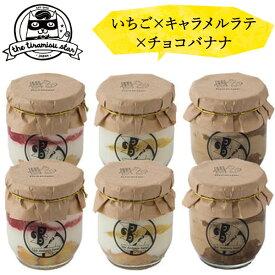 【オープン記念!特別販売】フレーバーセット6個(いちご×キャラメルラテ×チョコバナナ 各2個)