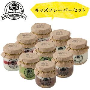 キッズフレーバーセット 9個(キッズチョコ2個×キッズレモン2個×キッズ抹茶2個×キッズいちご3個)