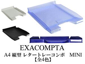 【マラソン期間全品ポイント10倍♪】EXACOMPTA エグザコンタ A4 縦型 レタートレー コンボ MINI(250枚収納可) 【全4色】おしゃれ オフィス用品 書類整理 レタートレイ