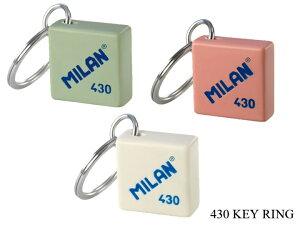 MILAN 430 KEY RING ミラン 430 キーリング【全3色】おしゃれ かわいい キーチェーン キーホルダー 消しゴム けしごむ プレゼント