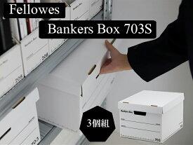 FELLOWES フェローズ バンカーズボックス 703S 【3個組:ホワイト/ブラック】おしゃれ インテリア 書類整理 収納 整理 バンカーボックス