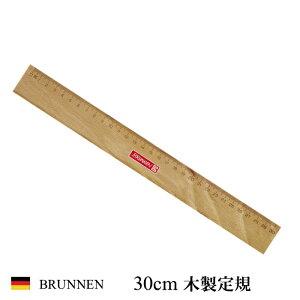 【全品P5倍★10/20限定】BRUNNEN ブルンネン 木製 定規 30cm Wooden Ruler おしゃれ ヨーロッパ ドイツ 文房具 文具 ナチュラル サステイナブル エシカル エコ 天然木 さし