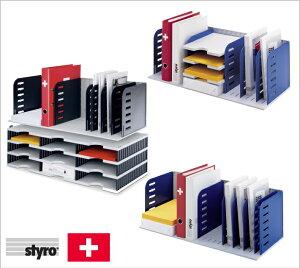 【マラソン期間全品ポイント10倍♪】styro styrorac ファイリングシステムスティーロラック 仕切り板8枚 + 3トレー【全2色】おしゃれ ヨーロッパ オフィス用品 レタートレイ 書類整理 ブックエ