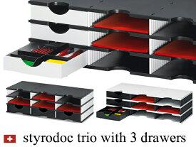 styroスティーロ styrodoc trio set スティーロドッグ トリオ セット (引出し3ケ付)【全3種】