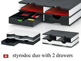 styroスティーロ styrodoc duo set スティーロドッグ デュオ セット (引出し2ケ付)【全3種】