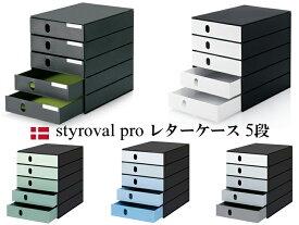 styro styroval pro スティーロバル プロ A4 縦型 レターケース 5段【全5色】おしゃれ オフィス 書類整理 収納 スイス インポート 引出し 卓上