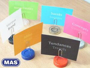 【MAS メモスタンド ORION:全6色】【ポスト投函OK:12個まで 】マス デスク 整理 ヨーロッパ 文具 雑貨 おしゃれ トルコ オフィス 事務用品 メモ 伝言 写真立て カード
