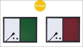 【Bi-silqueコンボフェルト&ホワイトボードブラックフレーム60×40cm:全2色】【宅配】ポルトガル 掲示板 掲示版 展示 予定表 壁掛け メモ 伝言 事務用品 文房具 インテリア 生活雑貨 ディスプレイ グリーン バーガンディ マグネットボード