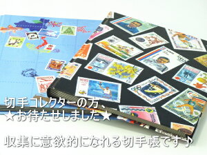EXACOMPTA エグザコンタ レトロ かわいい 切手帳 S 【1冊までポスト投函可】