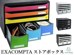 【マラソン期間全品ポイント10倍♪】EXACOMPTA エグザコンタ A4 横型 レターケース ストアボックス【全4色】おしゃれ ヨーロッパ オフィス用品 レターケース 引出し 卓上 小物整理 書類整理