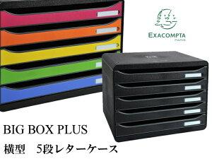 【マラソン期間全品ポイント10倍♪】EXACOMPTA エグザコンタ ビッグボックス プラス-BIG BOX PLUS- A4 横型 5段レターケース【全2色】おしゃれ 書類整理 オフィス用品 小物入れ 整理収納 引出し