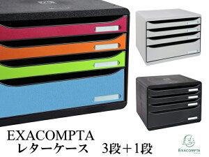 【マラソン期間全品ポイント10倍♪】EXACOMPTA エグザコンタ ビッグボックス プラス-BIG BOX PLUS- A4 横型 3段+1段 レターケース【全3色】おしゃれ ヨーロッパ オフィス用品 レターケース 引