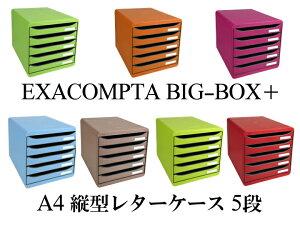 【ポイント10倍中★期間限定】【30%OFF】EXACOMPTA BIGBOX+ エグザコンタ ビッグボックスプラス A4 縦型 レターケース 5段【全7色】おしゃれ ヨーロッパ オフィス用品 書類整理 引出し