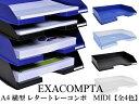 【11/1限定★ポイント10倍】EXACOMPTA エグザコンタ A4 横型 レタートレー コンボ MIDI(500枚収納可)【全4色】