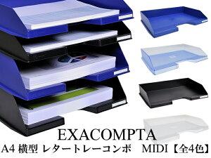 【マラソン期間全品ポイント10倍♪】EXACOMPTA エグザコンタ A4 横型 レタートレー コンボ MIDI(500枚収納可)【全4色】おしゃれ オフィス用品 書類整理 レタートレイ