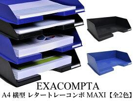 EXACOMPTA エグザコンタ A4 横型 レタートレー コンボ MAXI (750枚収納可)【全2色】おしゃれ ヨーロッパ オフィス用品 レタートレイ 書類整理