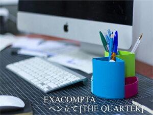 【マラソン期間全品ポイント10倍♪】EXACOMPTA エグザコンタ THE QUARTER ザ クォーター 卓上整理 鉛筆立て【全3色】おしゃれ ヨーロッパ オフィス用品 文房具 文具 デスク オーガナイザー