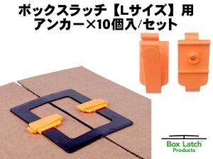 Eco Latch エコラッチ Box Latch ボックスラッチ Lサイズ用アンカー【10個入り】おしゃれ 収納 段ボールクリップ アンカー