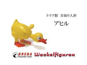 【BREBA 首振り人形-アヒル‐】ドイツ ブレバ 玩具 ノスタルジック インテリア かわいい レトロ プレゼント オブジェ インテリア 雑貨 ヨーロッパ あひる DUCK とり 鳥