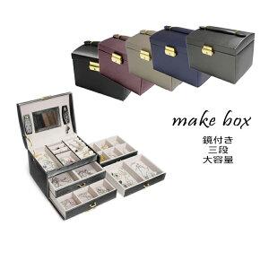 アクセサリーケース ジュエリーボックス 収納 ジュエリーケース 携帯用 コンパクト 鏡付き 持運び 宝石箱 大容量 ピアスケース リング&ネックレス小物入れ 収納 小物整理 可愛い 収納グッ