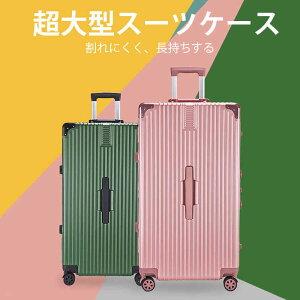 超大型スーツケース 多段合金ロッド 割れにくく、長持ちする 厚めで耐久性が高い 耐重に強い キャリーケース キャリーバッグ 超軽量 出張用 かわいい 旅行バック