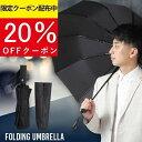 \20%OFFクーポン配布中★今だけ1,664円!!/ 折りたたみ傘 自動開閉 大きめ 大きい メンズ 折り畳み傘 コンパクト 傘 …