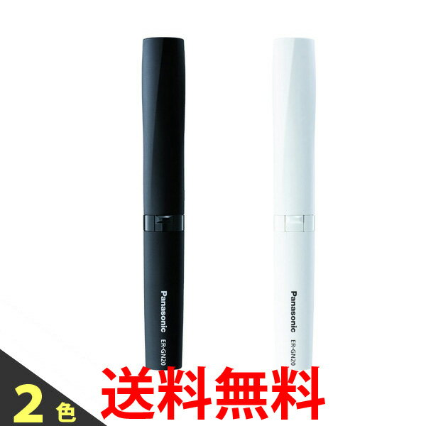 パナソニック エチケットカッター 鼻毛カッター ER-GN20 Panasonic ERGN20 送料無料 【SK04890-Q】