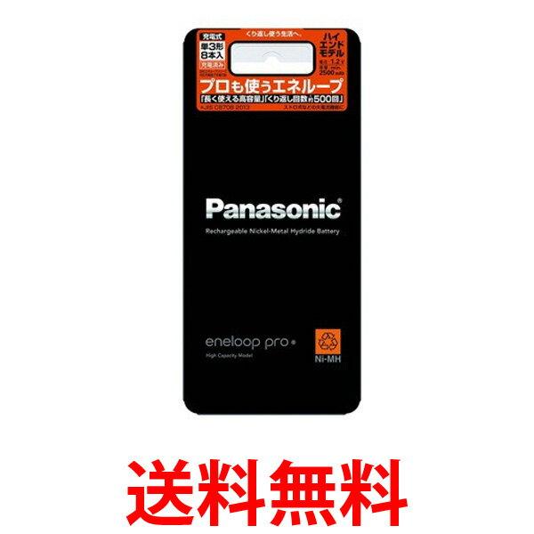 Panasonic BK-3HCD/8 パナソニック BK3HCD8 eneloop pro エネループ プロ 単3形 充電池 8本パック 大容量モデル ニッケル水素 送料無料 【SJ00160】