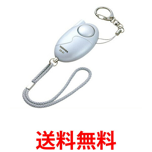 TOSHIBA DB-81-W 東芝 DB81W 防犯ブザー LEDライト ひったくり防止 子供 送料無料 【SJ00871】