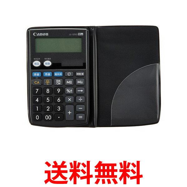 Canon 12桁電卓 LS-12TSG SOB グリーン購入法適合 商売計算機能付 キャノン 送料無料 【SJ01367】