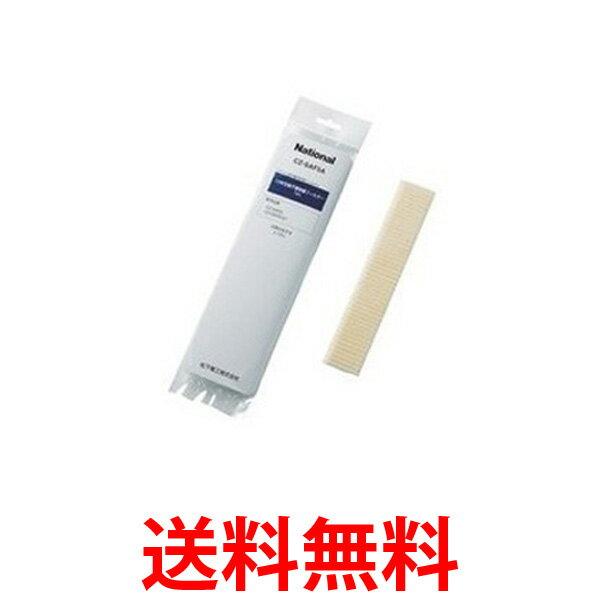 Panasonic CZ-SAF5A パナソニック エアコン用 空気清浄フィルター 10年交換不要除菌フィルター 交換用 送料無料 【SJ01546】