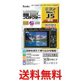 Kenko KLP-NJ5 ケンコー KLPNJ5 液晶保護フィルム 液晶プロテクター ニコン Nikon1 J5用 送料無料 【SJ02567】
