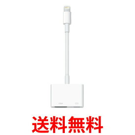 Apple MD826AM/A Lightning - Digital AVアダプタ デジタル アップル 純正品 送料無料 【SJ02642】